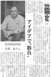 日刊留萌紙に部長記事載る – ヤ...