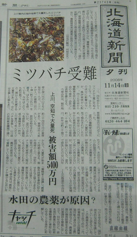 http://kajuen.net/senboku/blog/images/2008/2008-11-18.jpg