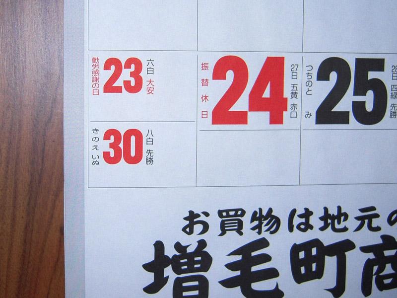 http://kajuen.net/senboku/blog/images/2008/2008-11-23.jpg