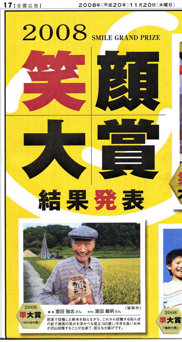http://kajuen.net/senboku/blog/images/2008/2008-11-29%281%29.jpg