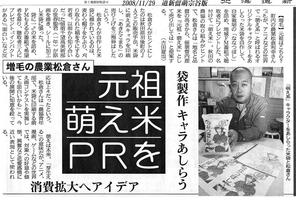 http://kajuen.net/senboku/blog/images/2008/2008-11-29%283%29.jpg