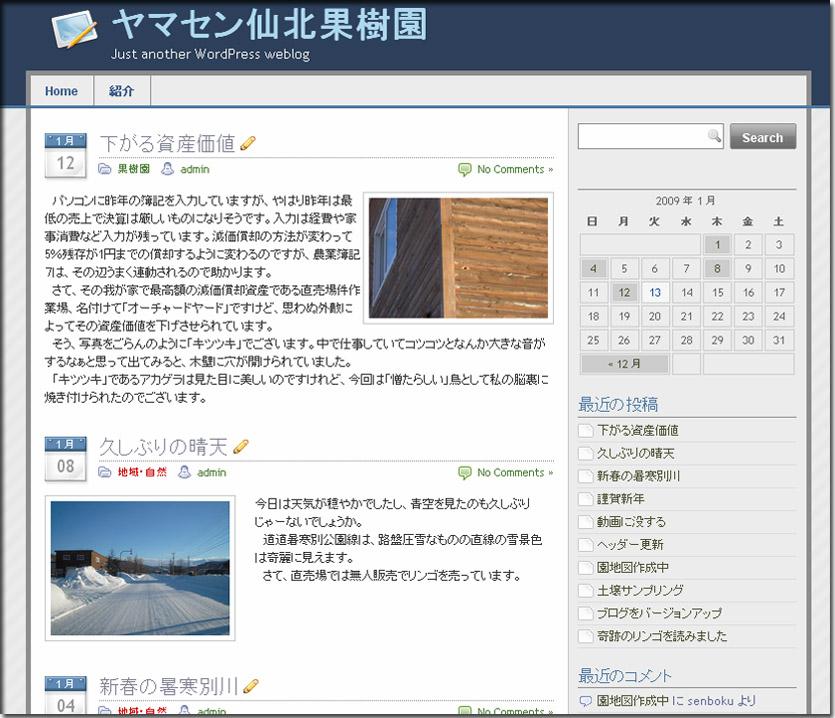 http://kajuen.net/senboku/blog/images/2009/2009-01-13.jpg