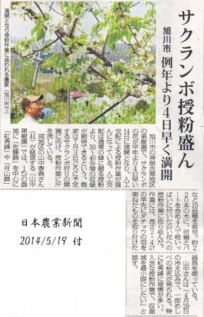 2014-05-19-01