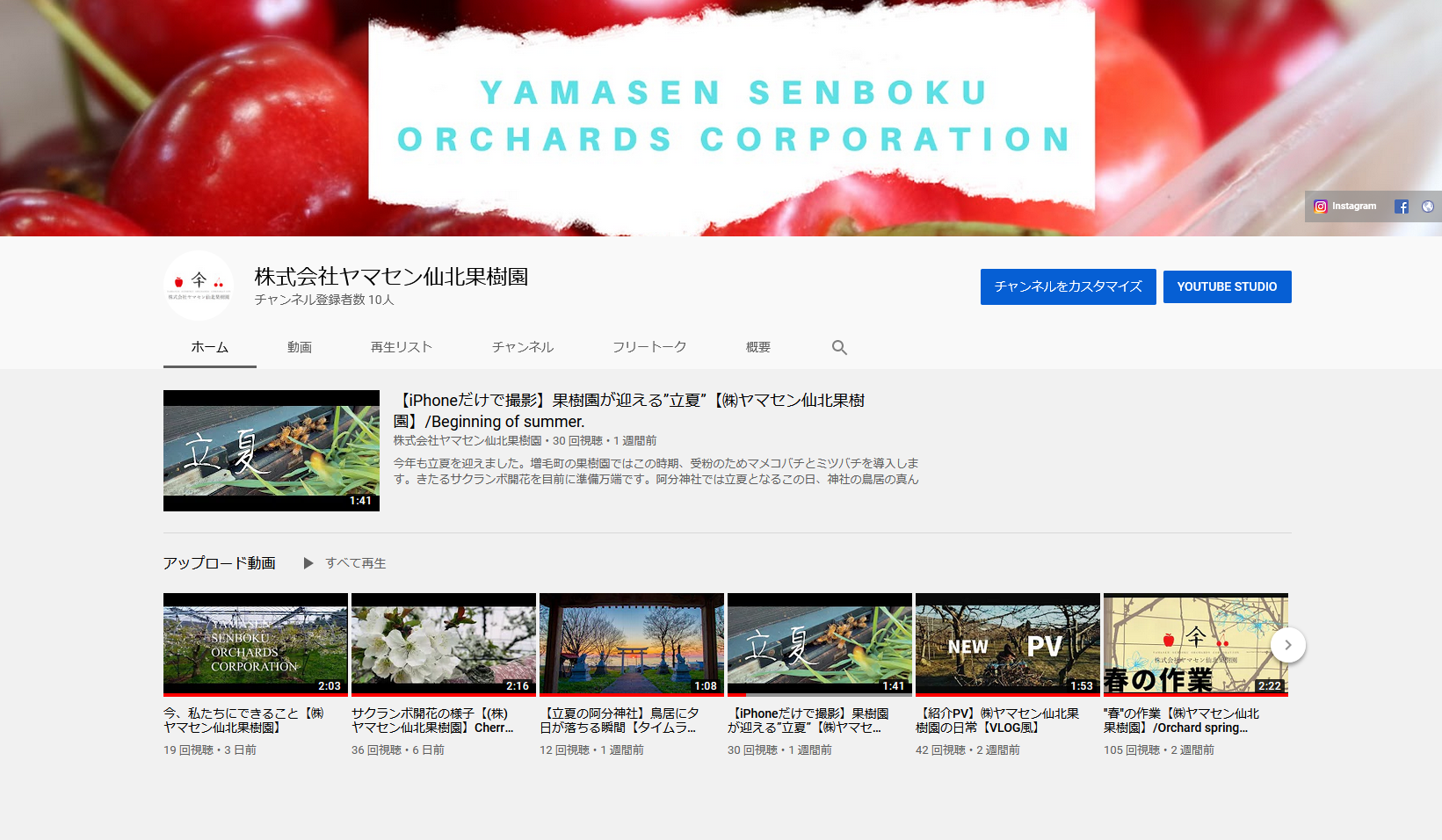 Youtubeへ最新動画投稿中!
